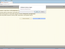 Undefined is not function или почему перестал работать веб-клиент 1С в Google Chrome 37