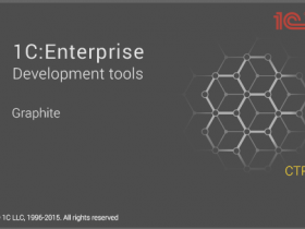 Обзор 1C:Enterprise Development Tools. Профессиональная IDE для 1С-разработчика
