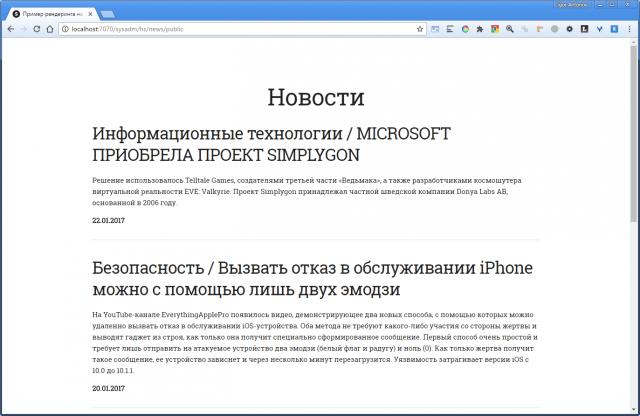 Рисунок 9. Формирование страницы на сервере