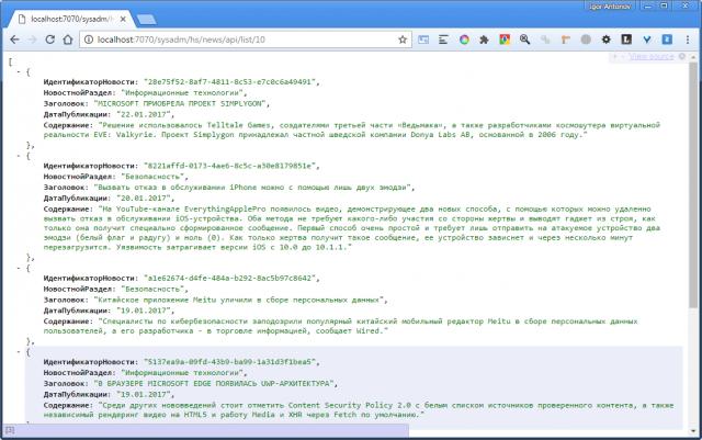 Рисунок 6. Результат передачи данных в JSON формате