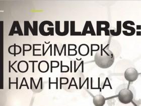 Angular.JS. Быстрое знакомство с популярным фреймворком от Google