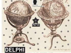 Регулярные выражения в Delphi