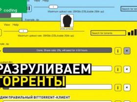 Программируем torrent-клиент на Delphi