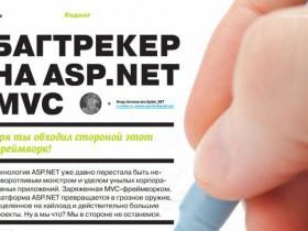 Простейший багтрекер на ASP .NET MVC