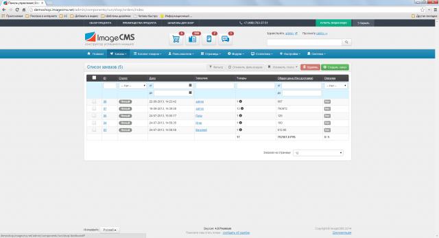 Панель управления в ImageCMS