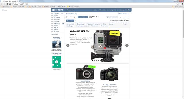 Продажи через социальные сети с помощью ShopScript