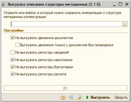 Окно обработки MD82Exp.epf