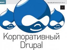 Drupal для ethernet-портала
