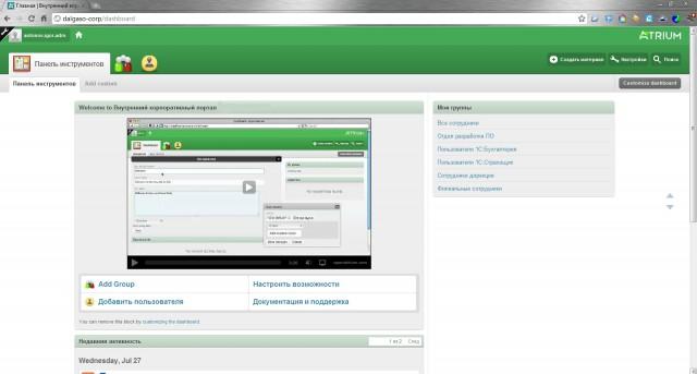 Dashboard в OpenAtrium