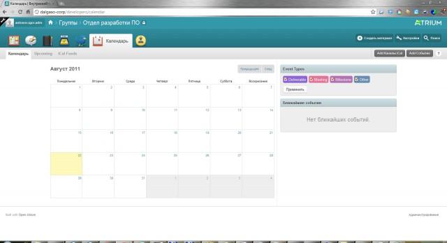 Симпатичный календарь. Ну чем не GCalendar?