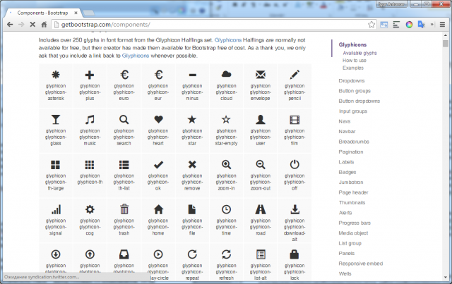 Рисунок 4. Библиотека UI компонент в Bootstrap