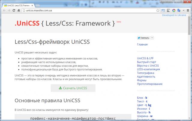 Рисунок 7. Официальный сайт UniCSS