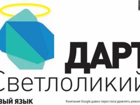 Dart. Язык программирования от Google