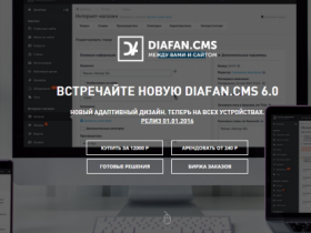 Вышел DIafan.CMS 6.0