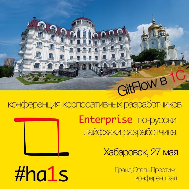ha1s-logo-intst2.jpg