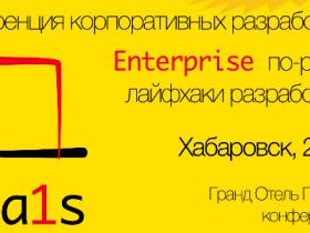 Конференция корпоративных разработчиков Хабаровска - ha1s