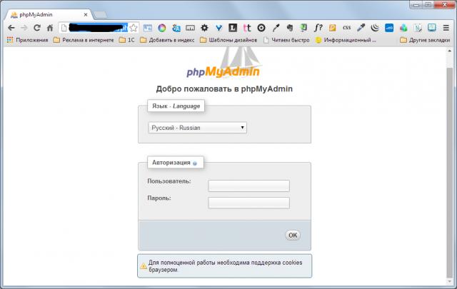 phpMyAdmin готов к работе