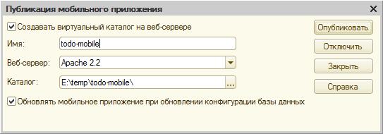 Публикация на сервере