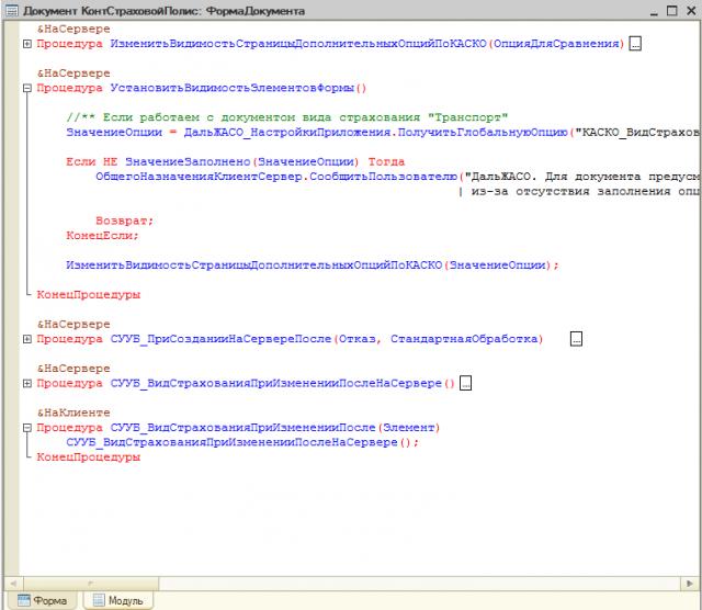 Рисунок 7. Пишем код в модуле формы из расширения