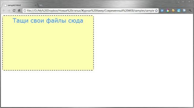 HTML5 на примерах