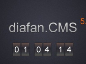 Вышел diafan.CMS 5.4