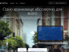 Microsoft OneDrive.  Новое название для старого сервиса