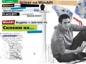 Простейший Joiner на Delphi и WinAPI