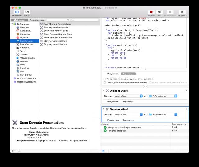 Применение Automator вместе с JS