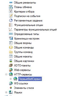 HTTP-сервисы в 1С:Предприятие