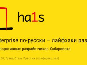 Записи всех докладов + презентации с конференции ha1s