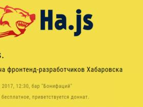 Ha.js #2. По следам ECMAScript 20XX.