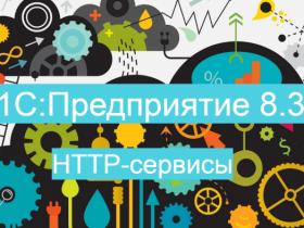 HTTP-сервисы в 1С:Предприятие 8.3 (презентация + запись доклада)