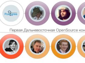 В Хабаровске прошла конференция nixDV – первая дальневосточная OpenSource конференция