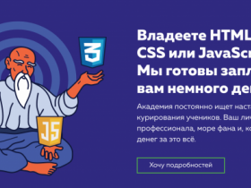 HTML Academy ищет настанивков по JavaScript