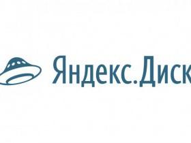 Мигрировал на Яндекс.Диск