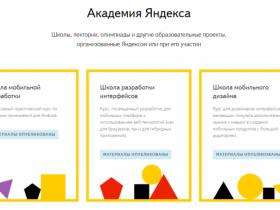 Яндекс. Школа разработчиков интерфейсов 2016