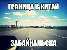 Побывал в Забайкальске