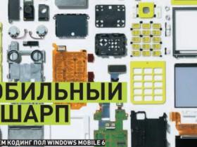 Программируем под Windows Mobile 6