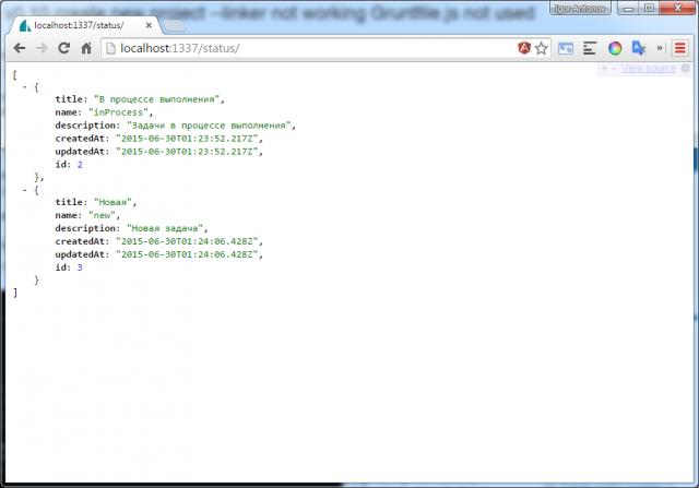 Рисунок 6. REST API в действии