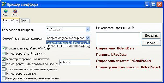 Разработка сниффера на Delphi