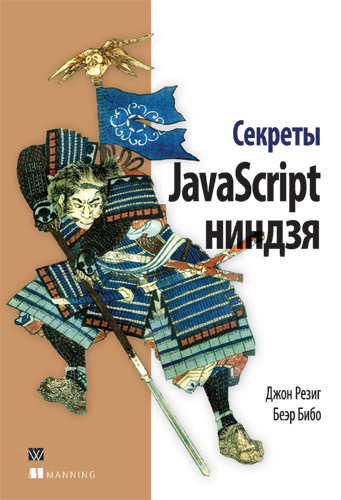 Хорошая книга по JavaScript