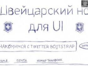 Twitter Bootstrap. Швейцарский нож web-разработчика