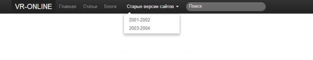 Главное меню средствами Bootstrap