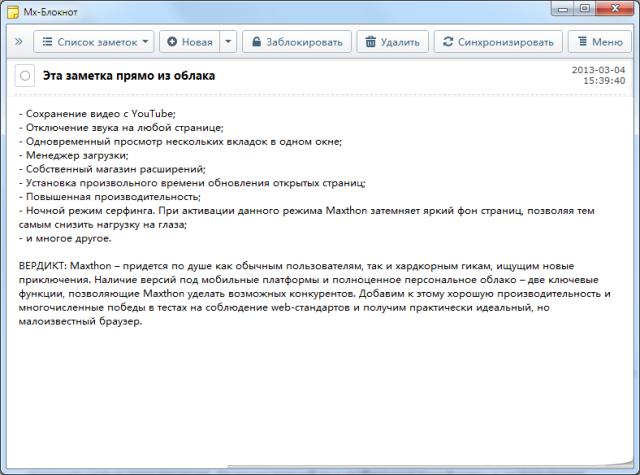 Maxthon. Облачный текстовый редактор