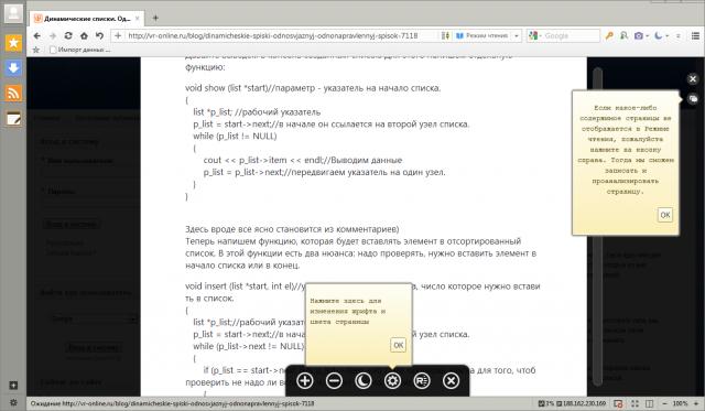 Maxthon. Просмотр версии страницы для чтения из Maxthon