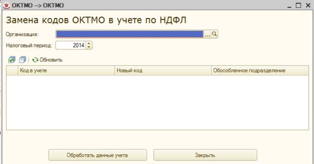 Обработка для замены кодов ОКТМО в НДФЛ