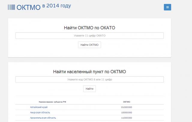 Сервис позволяет определить ОКТМО по ОКАТО